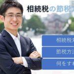 【相続税対策】現金がある人にできる節税方法3選を東京の税理士が解説
