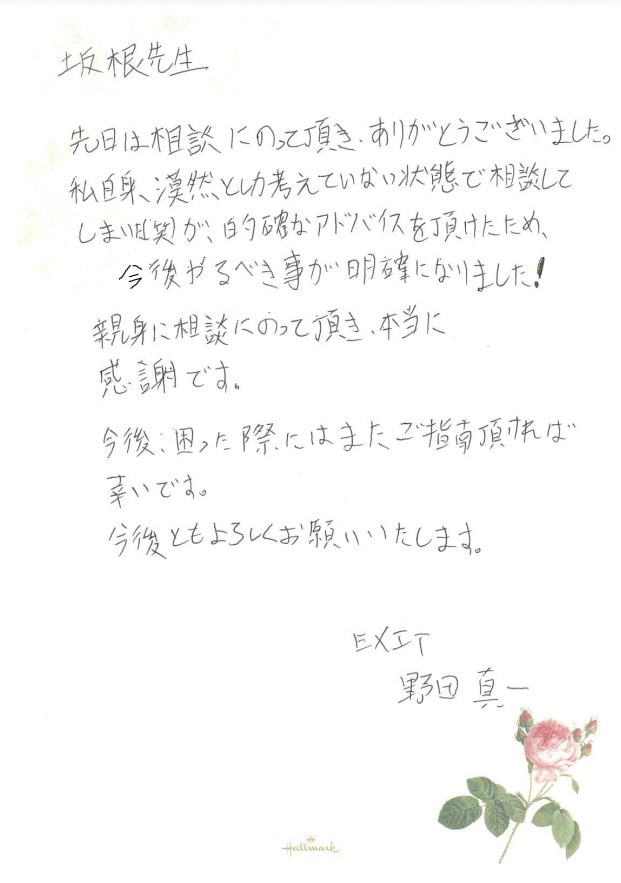 神田税理士事務所の口コミ7_EXIT野田真一