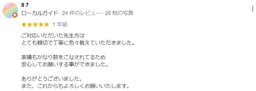 神田税理士事務所の口コミ4_8 7