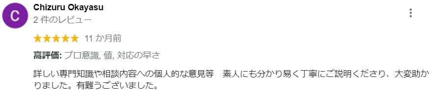 神田税理士事務所の口コミ5_Chizuru Okayasu