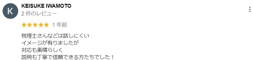 神田税理士事務所の口コミ1_KEISUKE IWAMOTO